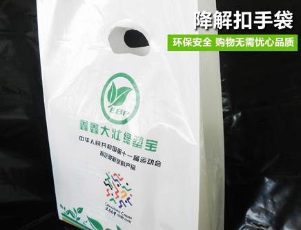 全降解生态购物袋
